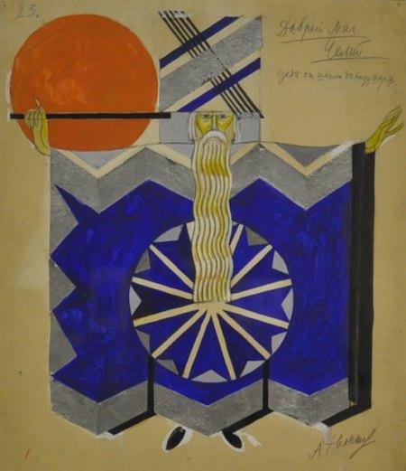 Олександр Хвостенко-Хвостов. Ескіз костюму мага до опери «Любов до трьох апельсинів», 1926.