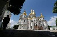 Петиція до Зеленського про передачу Києво-Печерської лаври ПЦУ набрала 25 тис. голосів
