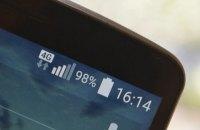 В Україні набуло чинності рішення про поліпшення роботи 4G