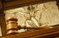 Суд отказался отменять решение Кабмина об остановке евроинтеграции (документ)