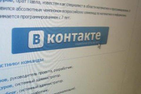 «ВКонтакте» решил закрыть собственный кабинет вКиеве