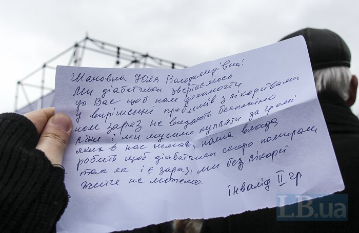 Пані Розалія просить передати звернення Юлії Тимошенко