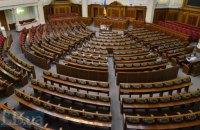 Верховная Рада не смогла провести заседание из-за блокирования