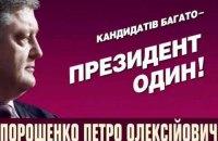 """Грынив о появлении предвыборного лозунга Путина на бордах Порошенко: """"Ничего страшного"""""""