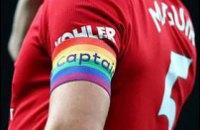 """ЛГБТ-организация стала стратегическим партнером """"Манчестер Юнайтед"""""""