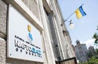"""""""Нафтогаз"""" поскаржився Єврокомісії на антиконкурентні дії """"Газпрому"""""""
