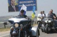 Байкеры будут агитировать за Януковича