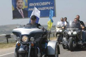 Байкери агітуватимуть за Януковича