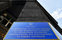 """АРМА оголосило конкурс на розпорядника """"трубопроводу Медведчука"""""""