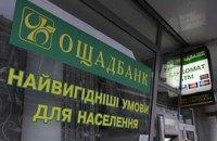 «Ощадбанк» обновил правление