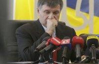 Кортеж Авакова їздить по Києву з перевищенням швидкості - ЗМІ
