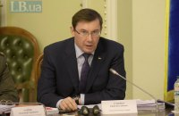 Луценко запропонував скасувати звання Героя України