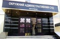 В Окружном админсуде Киева проводят обыски