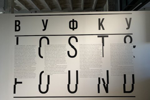 http://ukr.lb.ua/culture/2019/09/10/436924_vufku_arheologiya_suchasnosti.html