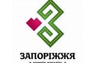 Запоріжжя обзавелося туристичним логотипом