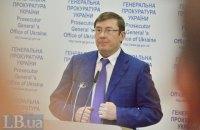США уступили ЕС лидерство в Украине, - Луценко