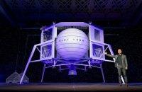 Джефф Безос презентував космічний апарат для польотів на Місяць