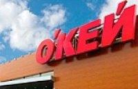 Киевский гипермаркет «О'кей» закрылся