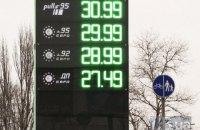 Цена бензина в Украине достигла отметки 30 грн/л