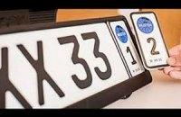В Украине разрешили регистрировать авто по новым правилам