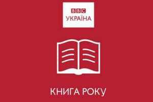 """Премия """"Книга года BBC-2014"""" объявила длинный список номинантов"""