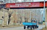 Украина решила не пропускать продовольствие в ПМР без согласия Молдовы