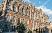 НБУ у першому півріччі отримав 12 млрд гривень збитку