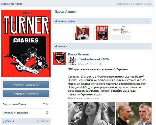 Скриншот страницы Павла Лапшина в социальной сети «Вконтакте»