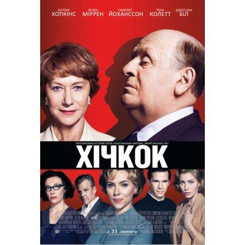 Постер к фильму Хичкок
