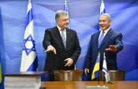 Україна та Ізраїль підписали угоду про вільну торгівлю