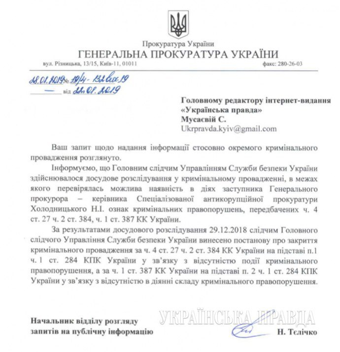 Відповідь Генпрокуратури про закриття справи проти Назара Холодницького