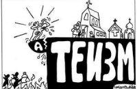 В Москве создан Центр по борьбе с атеистическим экстремизмом