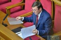 """Луценко признал схему Роттердам+ """"мафиозной угрозой"""""""