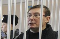 Завершено досудебное следствие по делу Луценко