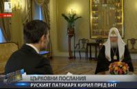 Посольство України в Болгарії назвало висловлювання патріарха Кирила в ефірі болгарського ТБ антиукраїнською провокацією