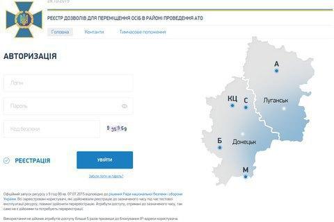 В Інтернеті підробили сайт електронних перепусток у зону АТО