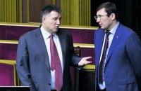 Генпрокуратура вызвала на допрос Авакова