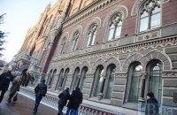 Міжнародні резерви України скоротилися на $600 млн