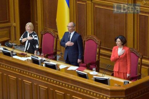 Рада закрыла последнее заседание 10-й сессии