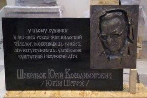 Во Львове собирают деньги на установку мемориальной доски Юрию Шевелеву