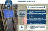 «Єдине вікно»: найкращі світові практики в Україні