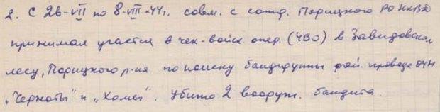 Пример записей в блокноте Чурина