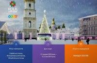В центре Киева с 24 ноября ограничат движение для подготовки к новогодним праздникам