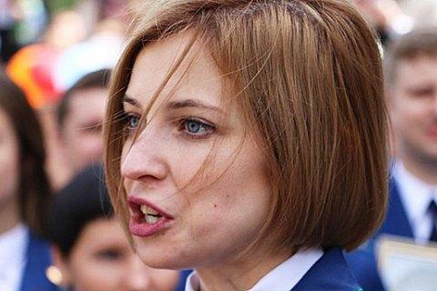 Путін призначив Поклонську послом Росії в Кабо-Верде