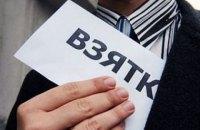 Судью Славянского горрайонного суда задержали при получении 6 тыс. гривен взятки