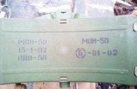 СБУ обнаружила в зоне АТО боеприпасы российского производства