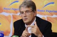 """Ющенко призначив перший з'їзд """"Правиці"""""""