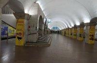 """В первый день """"транспортного локдауна"""" по Киеву курсируют пустые вагоны метро. Фоторепортаж"""