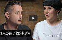 Программа KishkiNa с Сергеем Жаданом