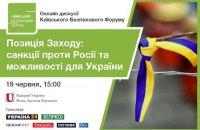 """19 июня состоится онлайн-дискуссия """"Позиция Запада: санкции против России и возможности для Украины"""""""